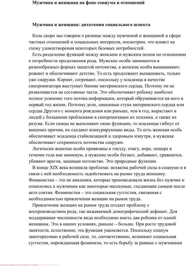 PDF. Женская мудрость и мужская логика. Калинаускас И. Н. Страница 48. Читать онлайн