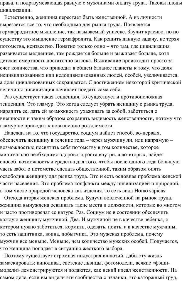 PDF. Женская мудрость и мужская логика. Калинаускас И. Н. Страница 49. Читать онлайн