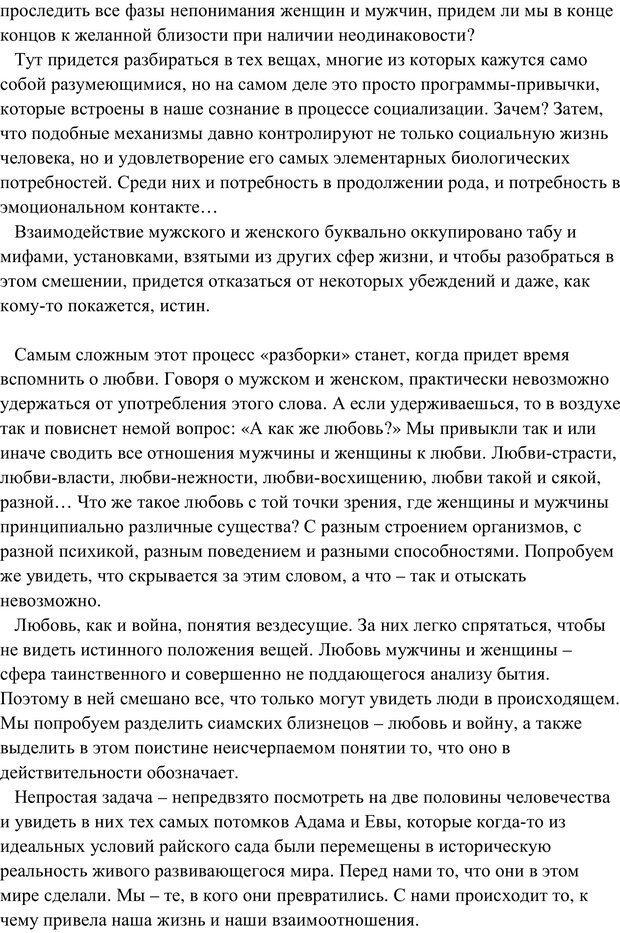 PDF. Женская мудрость и мужская логика. Калинаускас И. Н. Страница 5. Читать онлайн