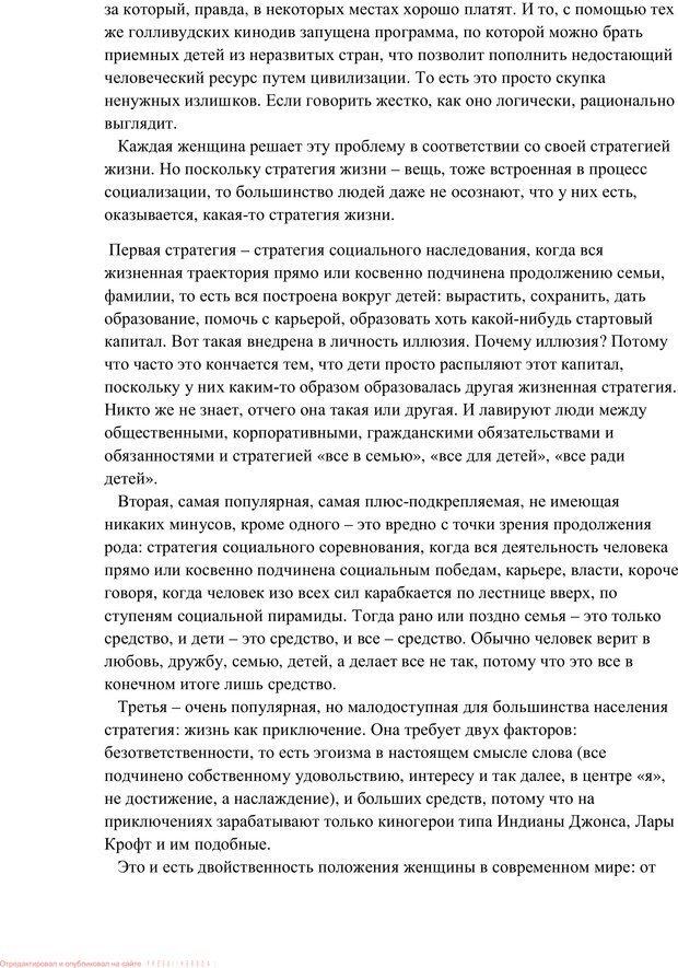 PDF. Женская мудрость и мужская логика. Калинаускас И. Н. Страница 50. Читать онлайн