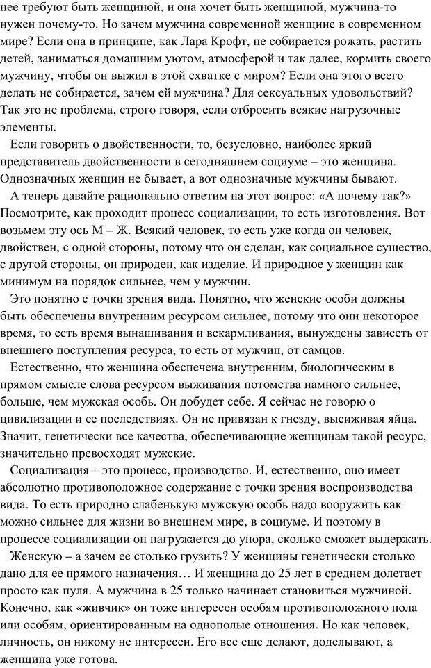 PDF. Женская мудрость и мужская логика. Калинаускас И. Н. Страница 51. Читать онлайн