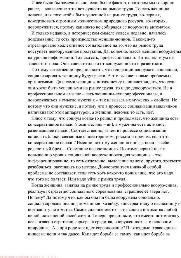 PDF. Женская мудрость и мужская логика. Калинаускас И. Н. Страница 52. Читать онлайн