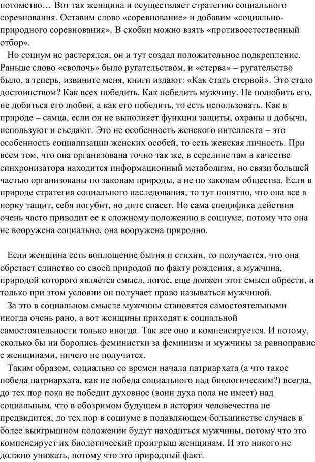 PDF. Женская мудрость и мужская логика. Калинаускас И. Н. Страница 53. Читать онлайн