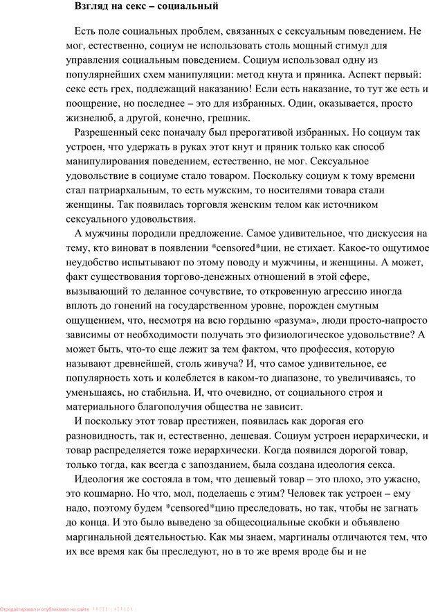 PDF. Женская мудрость и мужская логика. Калинаускас И. Н. Страница 54. Читать онлайн