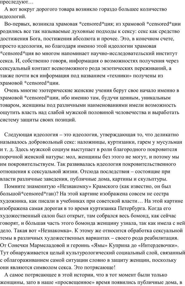PDF. Женская мудрость и мужская логика. Калинаускас И. Н. Страница 55. Читать онлайн
