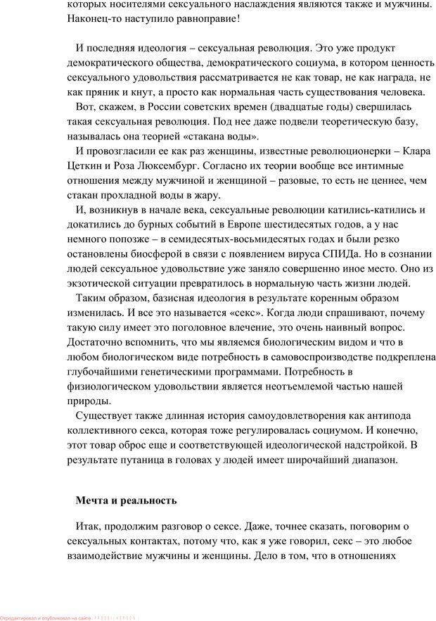 PDF. Женская мудрость и мужская логика. Калинаускас И. Н. Страница 56. Читать онлайн