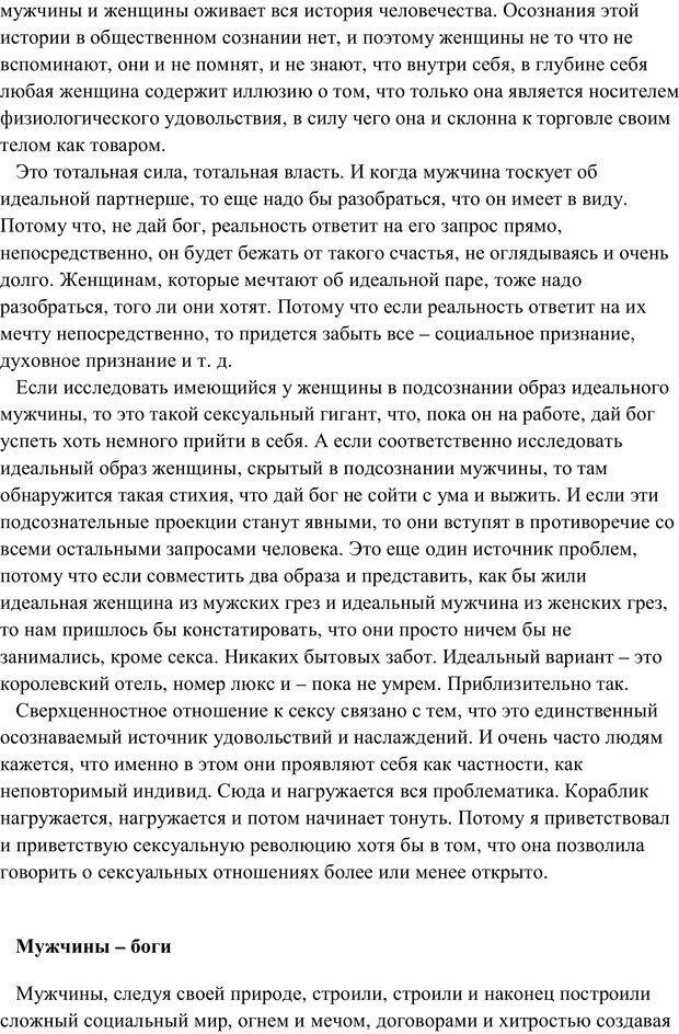 PDF. Женская мудрость и мужская логика. Калинаускас И. Н. Страница 57. Читать онлайн