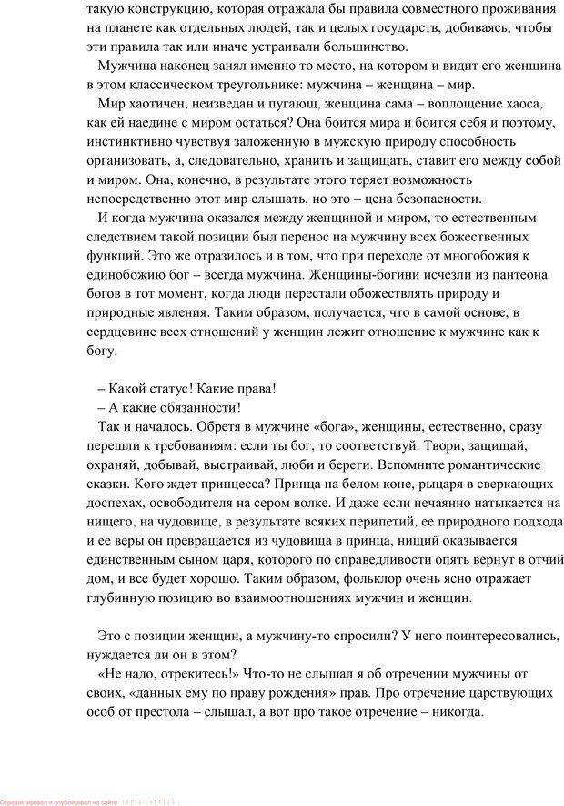 PDF. Женская мудрость и мужская логика. Калинаускас И. Н. Страница 58. Читать онлайн