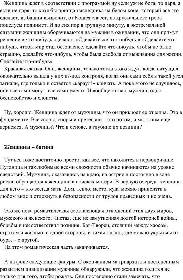 PDF. Женская мудрость и мужская логика. Калинаускас И. Н. Страница 59. Читать онлайн