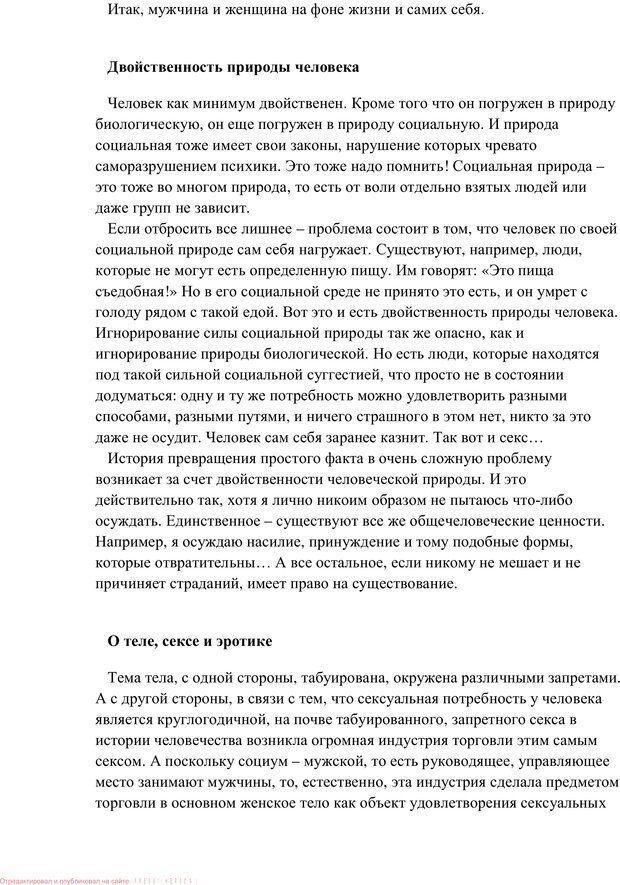 PDF. Женская мудрость и мужская логика. Калинаускас И. Н. Страница 6. Читать онлайн