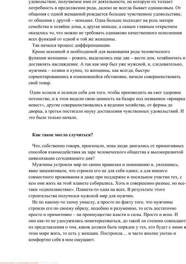 PDF. Женская мудрость и мужская логика. Калинаускас И. Н. Страница 60. Читать онлайн