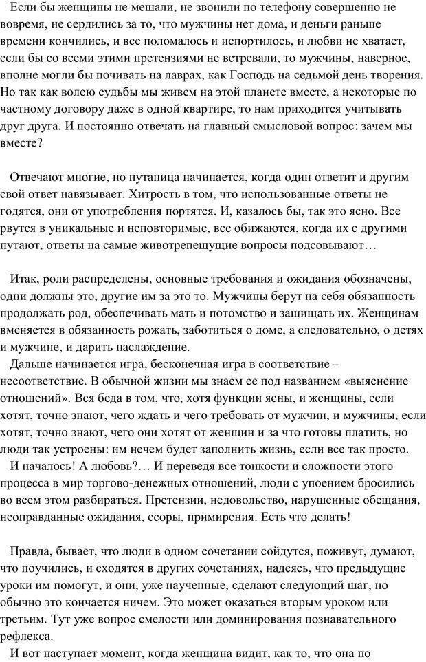 PDF. Женская мудрость и мужская логика. Калинаускас И. Н. Страница 61. Читать онлайн