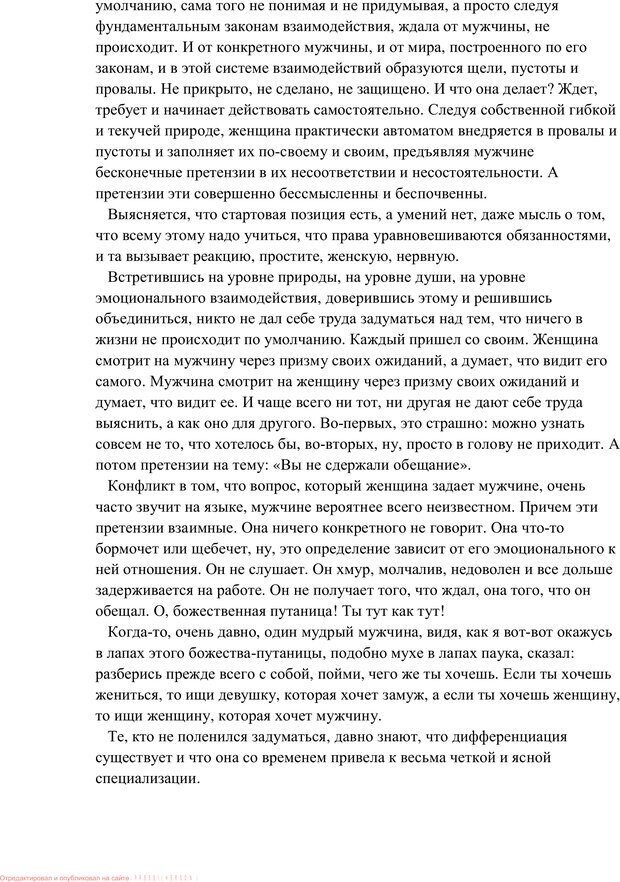 PDF. Женская мудрость и мужская логика. Калинаускас И. Н. Страница 62. Читать онлайн