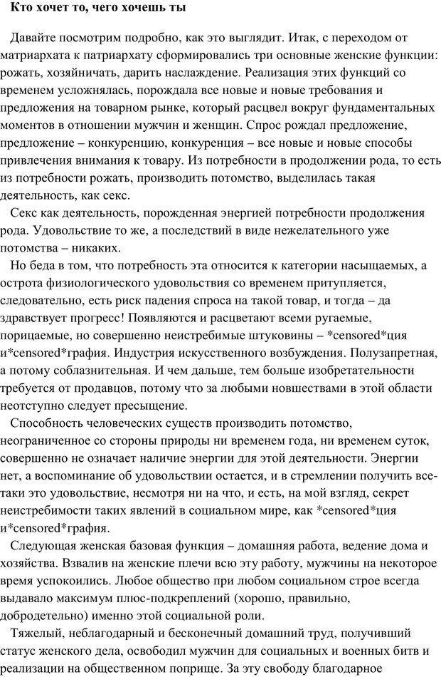 PDF. Женская мудрость и мужская логика. Калинаускас И. Н. Страница 63. Читать онлайн