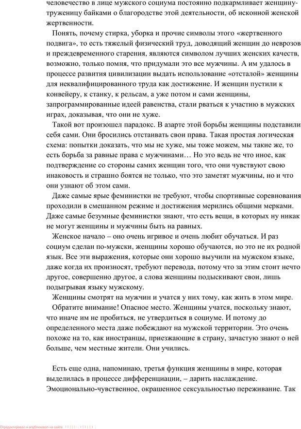 PDF. Женская мудрость и мужская логика. Калинаускас И. Н. Страница 64. Читать онлайн