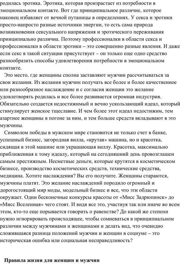 PDF. Женская мудрость и мужская логика. Калинаускас И. Н. Страница 65. Читать онлайн