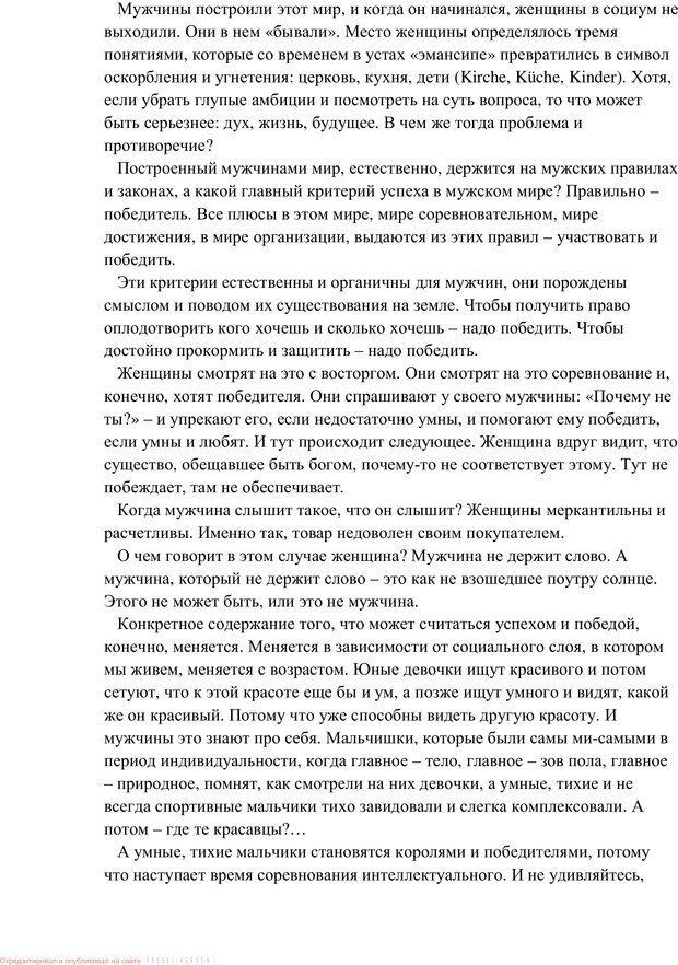 PDF. Женская мудрость и мужская логика. Калинаускас И. Н. Страница 66. Читать онлайн