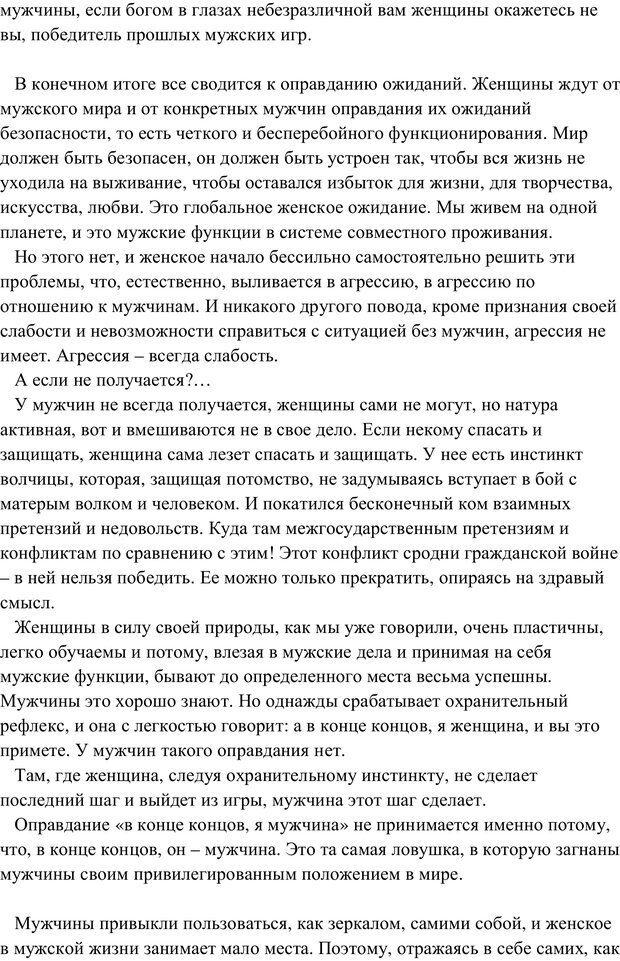 PDF. Женская мудрость и мужская логика. Калинаускас И. Н. Страница 67. Читать онлайн