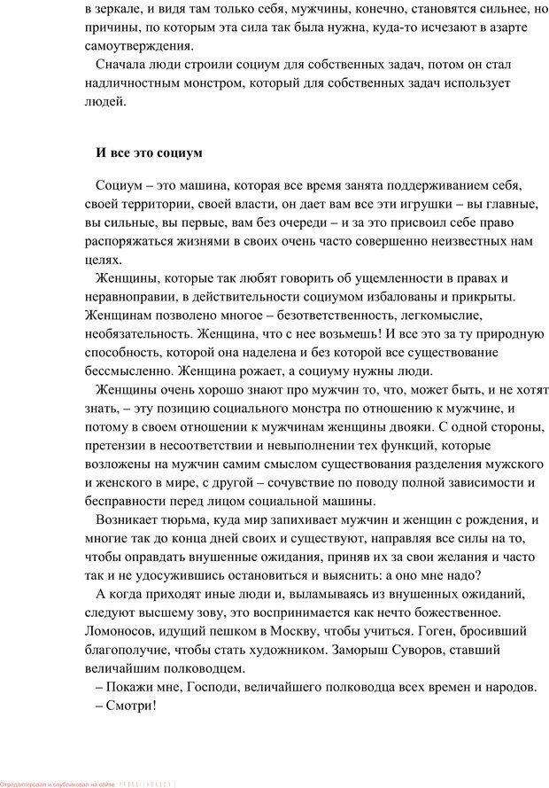 PDF. Женская мудрость и мужская логика. Калинаускас И. Н. Страница 68. Читать онлайн