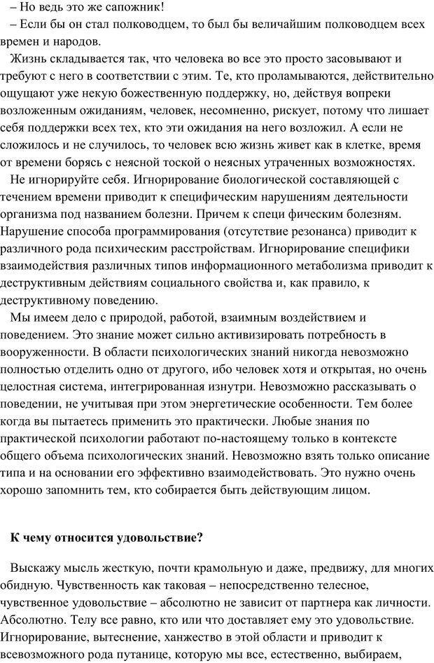 PDF. Женская мудрость и мужская логика. Калинаускас И. Н. Страница 69. Читать онлайн