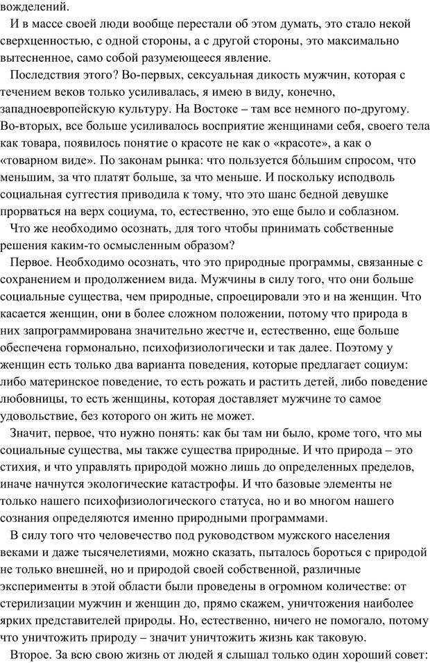 PDF. Женская мудрость и мужская логика. Калинаускас И. Н. Страница 7. Читать онлайн