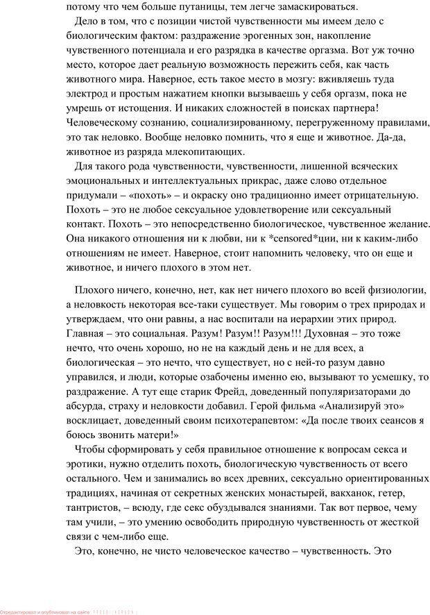 PDF. Женская мудрость и мужская логика. Калинаускас И. Н. Страница 70. Читать онлайн