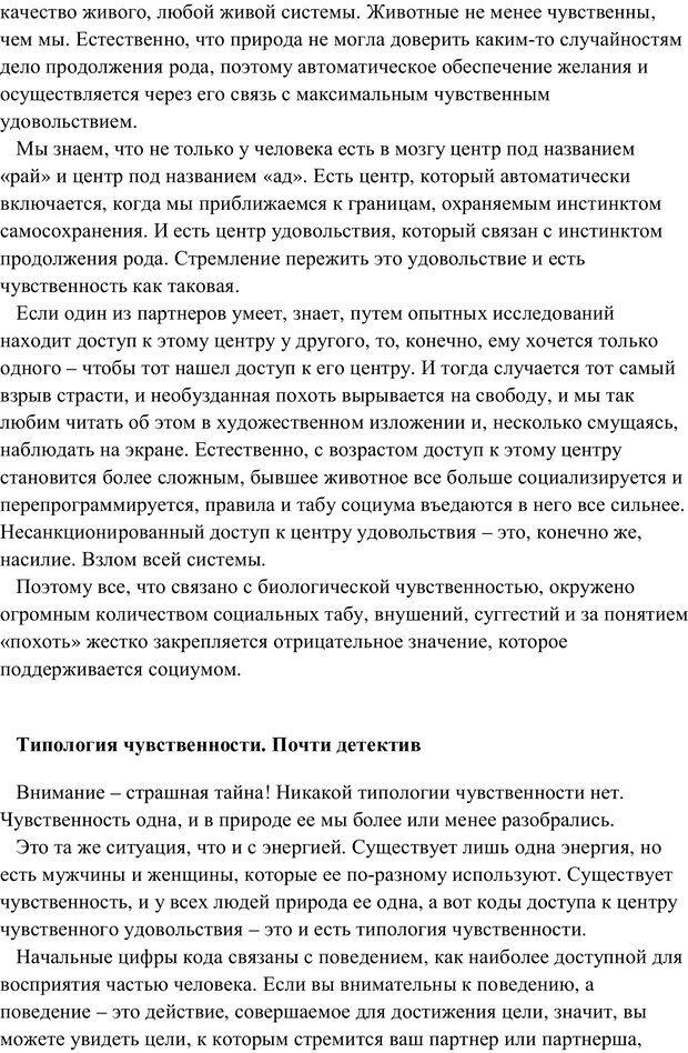 PDF. Женская мудрость и мужская логика. Калинаускас И. Н. Страница 71. Читать онлайн