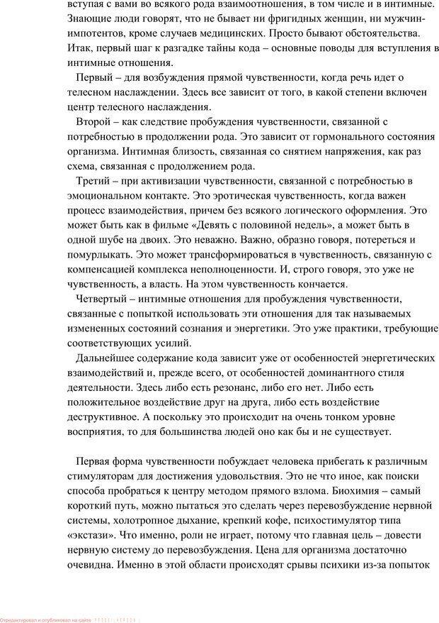 PDF. Женская мудрость и мужская логика. Калинаускас И. Н. Страница 72. Читать онлайн