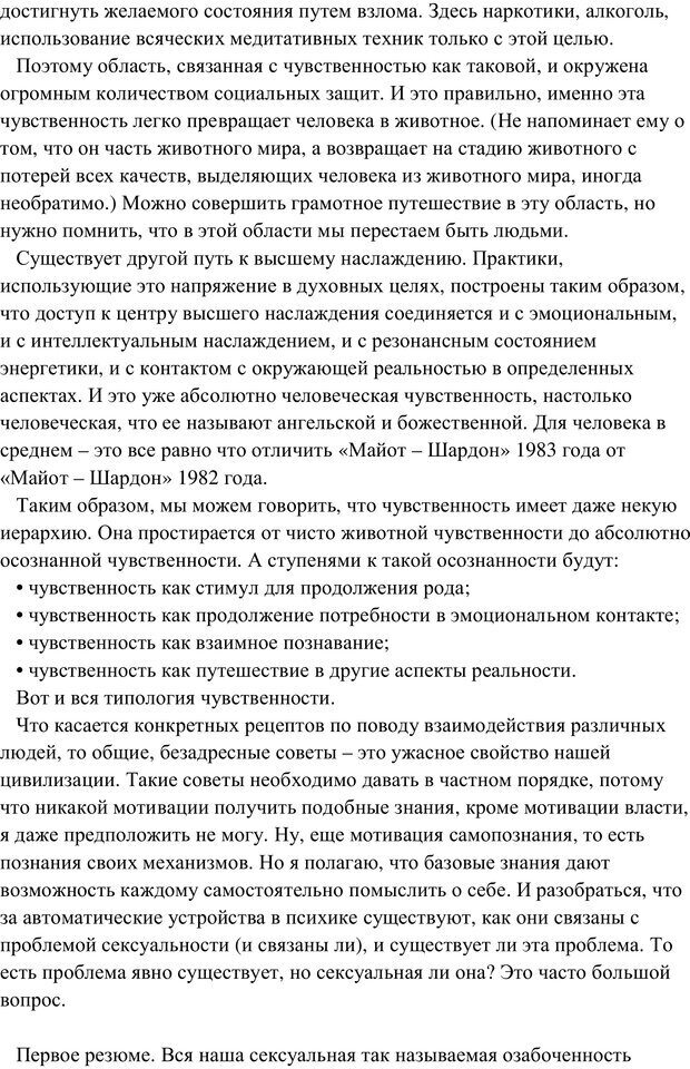 PDF. Женская мудрость и мужская логика. Калинаускас И. Н. Страница 73. Читать онлайн