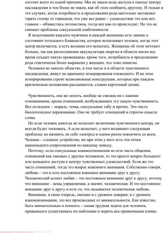 PDF. Женская мудрость и мужская логика. Калинаускас И. Н. Страница 74. Читать онлайн