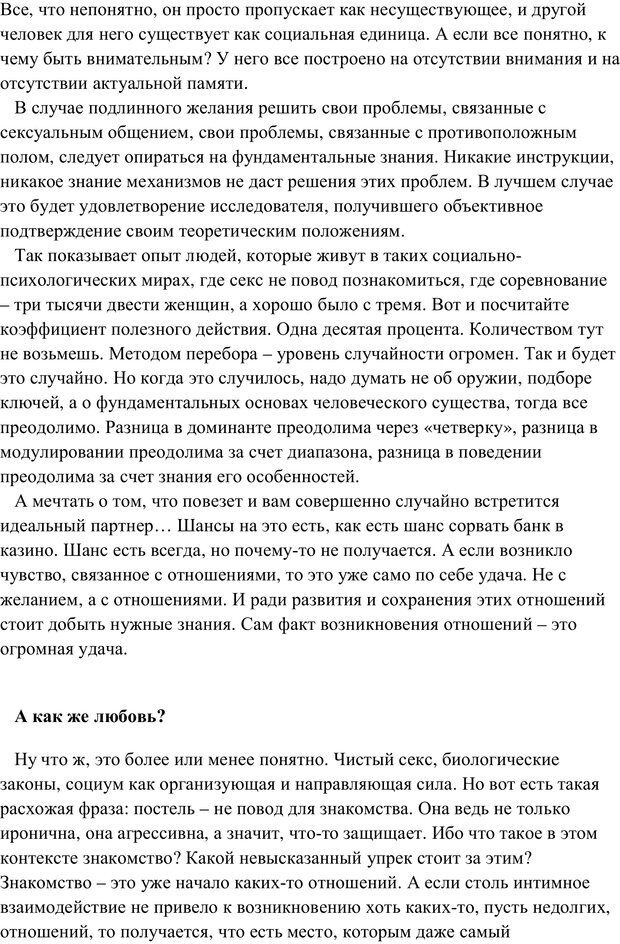 PDF. Женская мудрость и мужская логика. Калинаускас И. Н. Страница 75. Читать онлайн