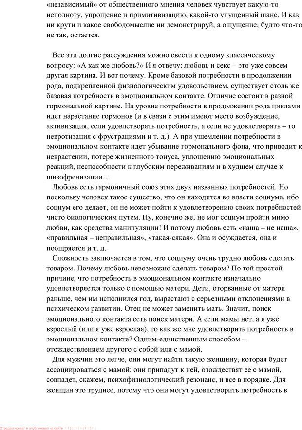 PDF. Женская мудрость и мужская логика. Калинаускас И. Н. Страница 76. Читать онлайн