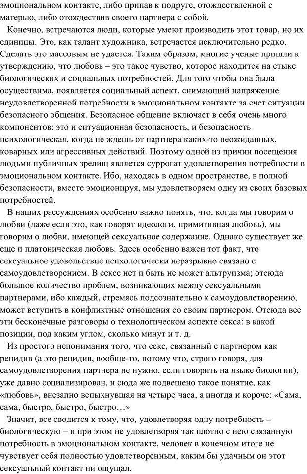 PDF. Женская мудрость и мужская логика. Калинаускас И. Н. Страница 77. Читать онлайн