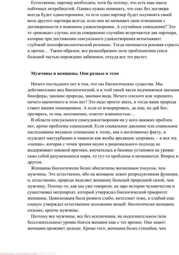 PDF. Женская мудрость и мужская логика. Калинаускас И. Н. Страница 78. Читать онлайн