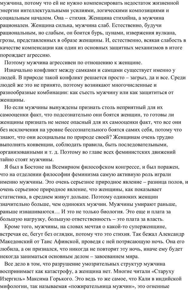 PDF. Женская мудрость и мужская логика. Калинаускас И. Н. Страница 79. Читать онлайн
