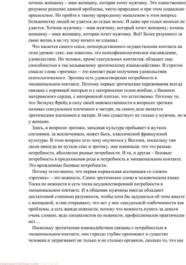 PDF. Женская мудрость и мужская логика. Калинаускас И. Н. Страница 8. Читать онлайн