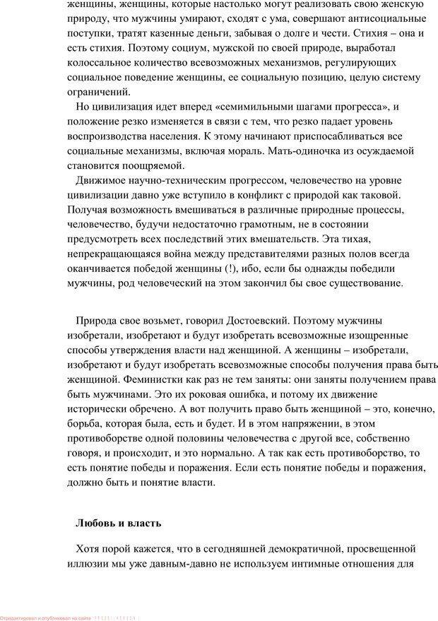 PDF. Женская мудрость и мужская логика. Калинаускас И. Н. Страница 80. Читать онлайн