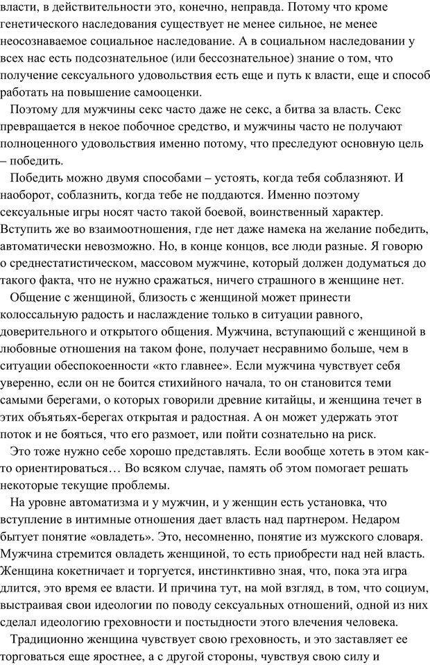 PDF. Женская мудрость и мужская логика. Калинаускас И. Н. Страница 81. Читать онлайн