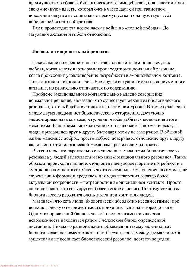 PDF. Женская мудрость и мужская логика. Калинаускас И. Н. Страница 82. Читать онлайн