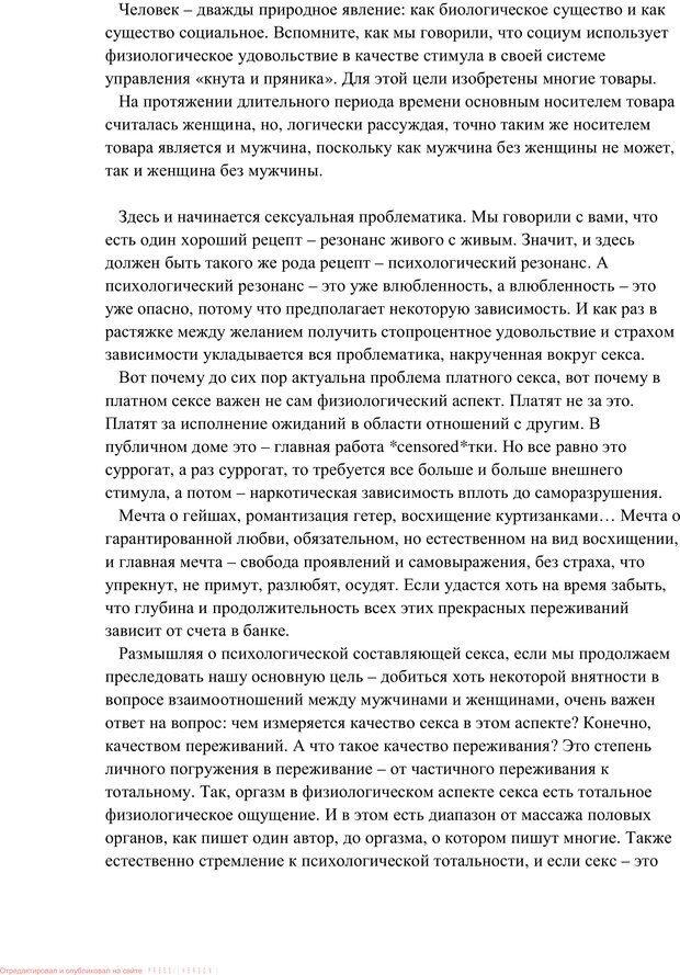 PDF. Женская мудрость и мужская логика. Калинаускас И. Н. Страница 84. Читать онлайн
