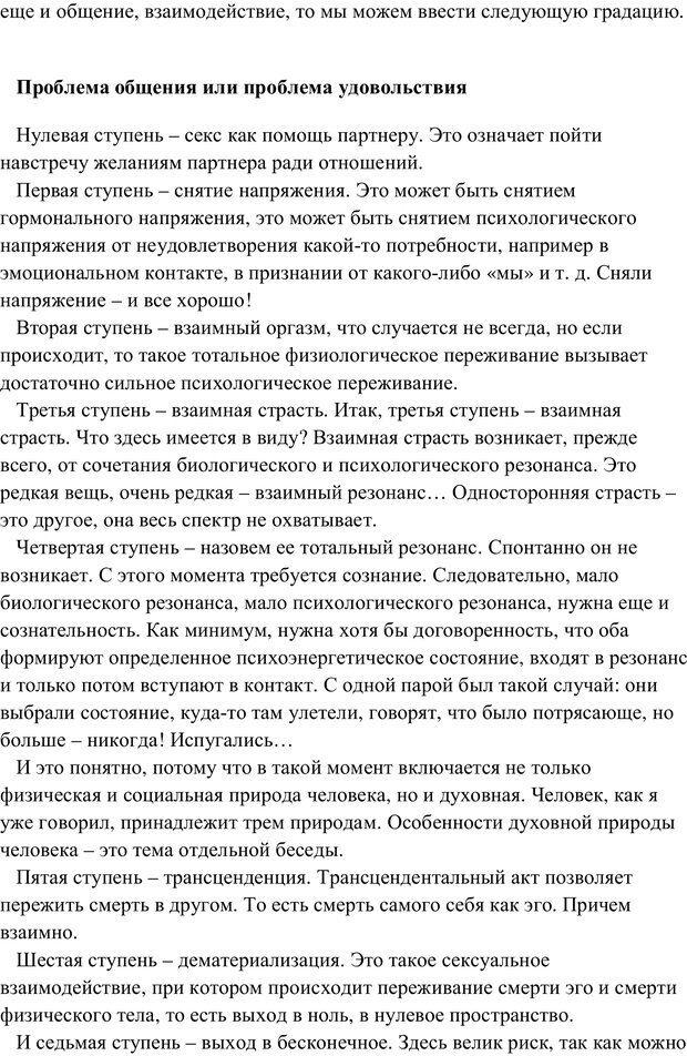 PDF. Женская мудрость и мужская логика. Калинаускас И. Н. Страница 85. Читать онлайн