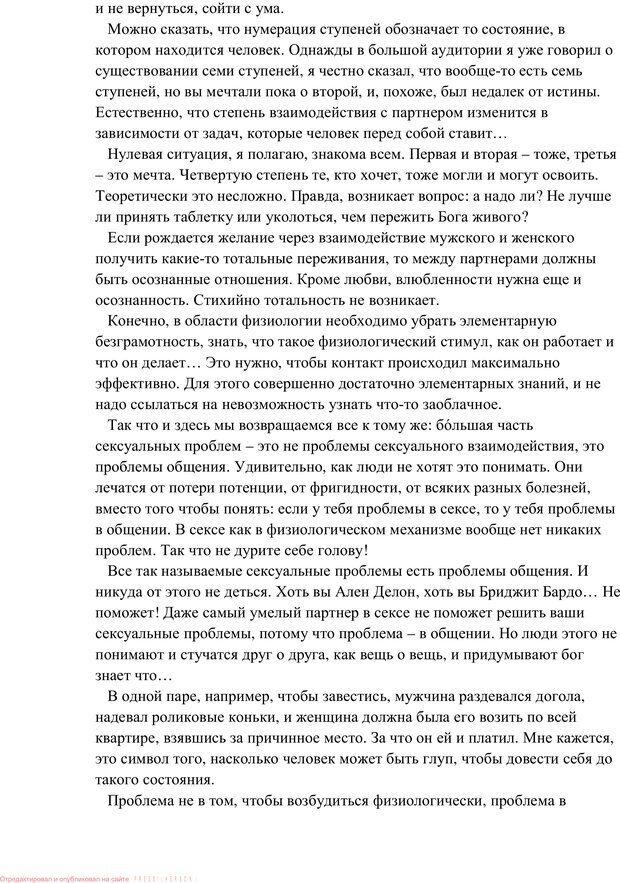 PDF. Женская мудрость и мужская логика. Калинаускас И. Н. Страница 86. Читать онлайн