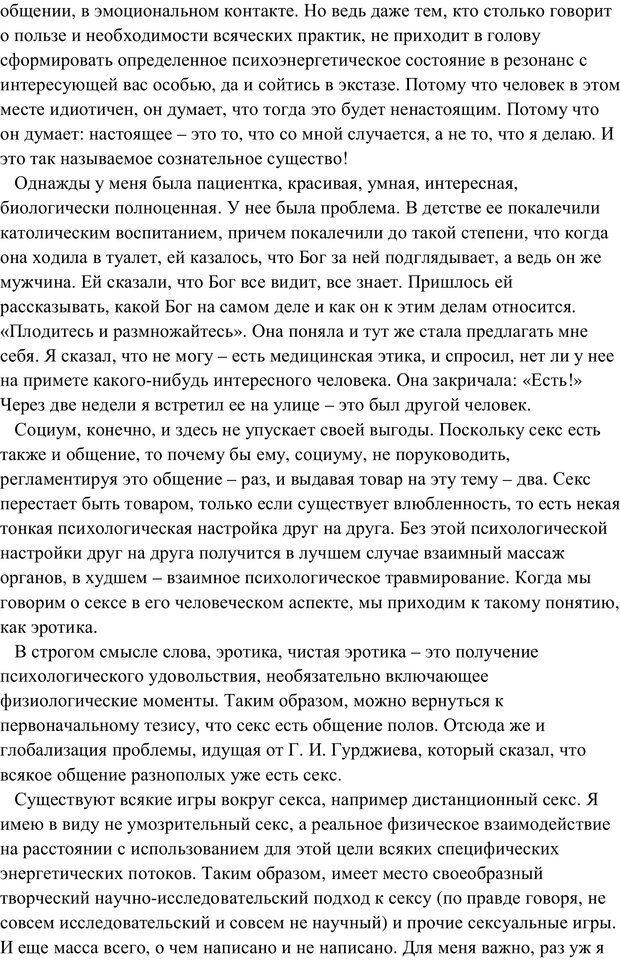 PDF. Женская мудрость и мужская логика. Калинаускас И. Н. Страница 87. Читать онлайн