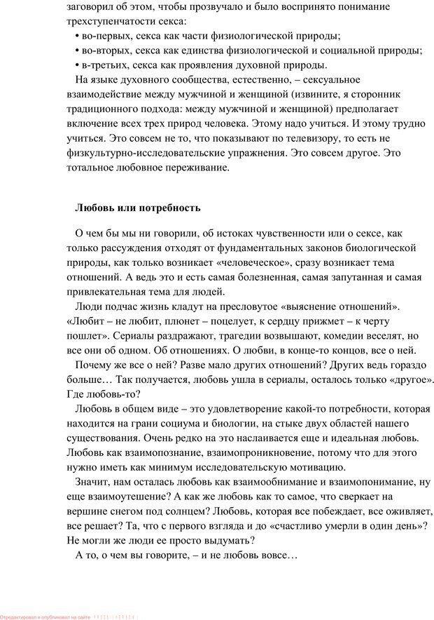 PDF. Женская мудрость и мужская логика. Калинаускас И. Н. Страница 88. Читать онлайн