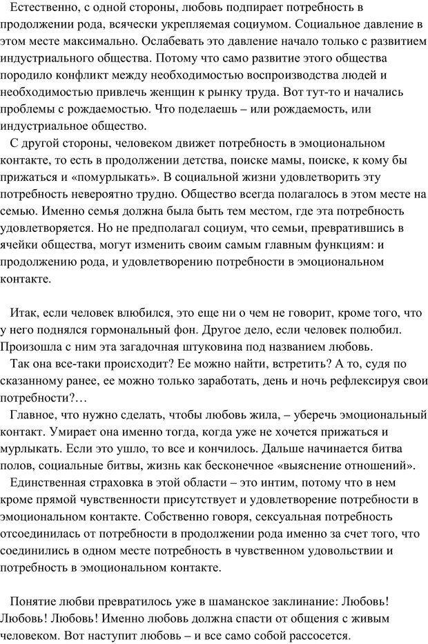 PDF. Женская мудрость и мужская логика. Калинаускас И. Н. Страница 89. Читать онлайн
