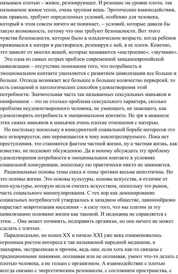 PDF. Женская мудрость и мужская логика. Калинаускас И. Н. Страница 9. Читать онлайн
