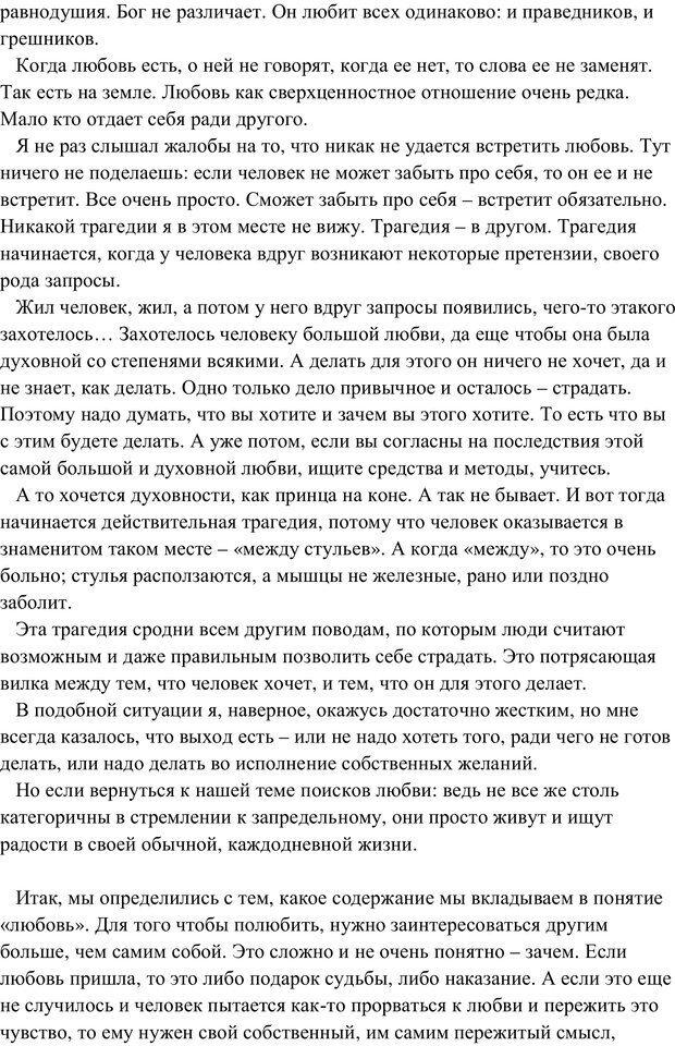 PDF. Женская мудрость и мужская логика. Калинаускас И. Н. Страница 91. Читать онлайн