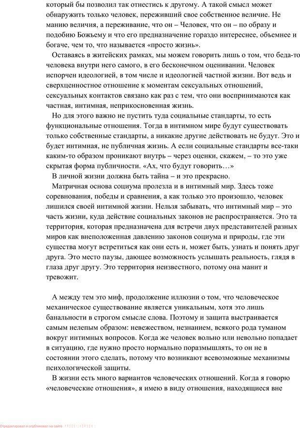 PDF. Женская мудрость и мужская логика. Калинаускас И. Н. Страница 92. Читать онлайн