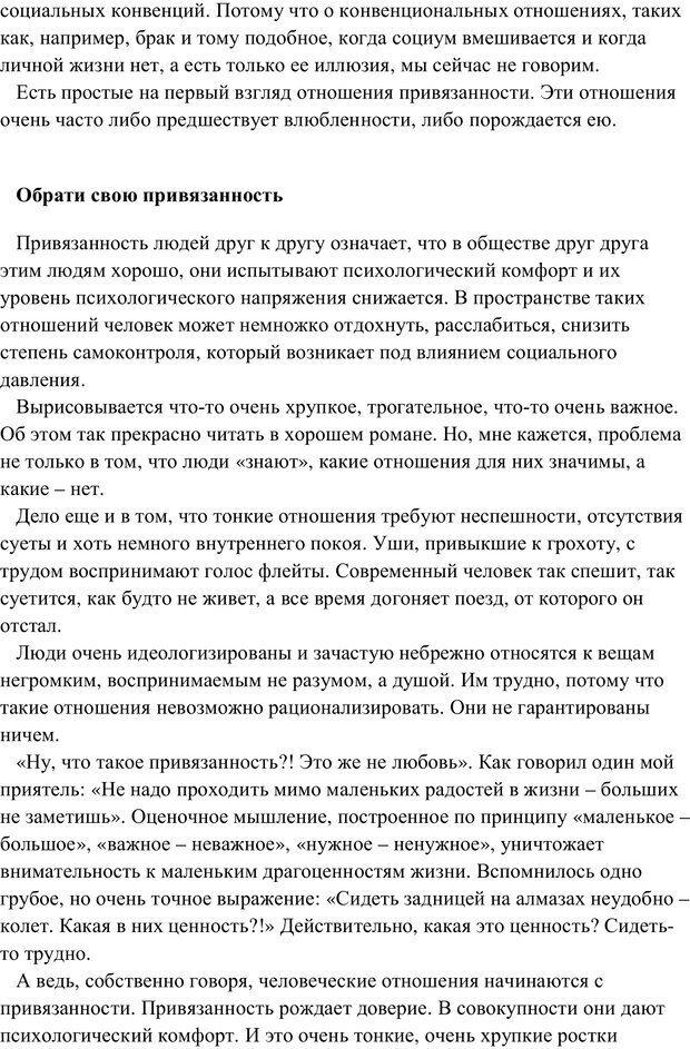 PDF. Женская мудрость и мужская логика. Калинаускас И. Н. Страница 93. Читать онлайн