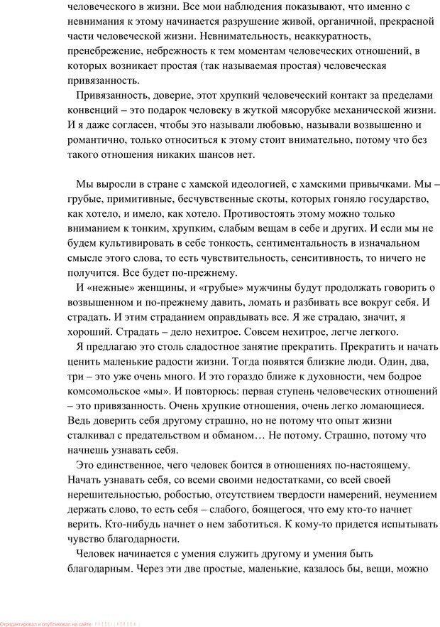 PDF. Женская мудрость и мужская логика. Калинаускас И. Н. Страница 94. Читать онлайн